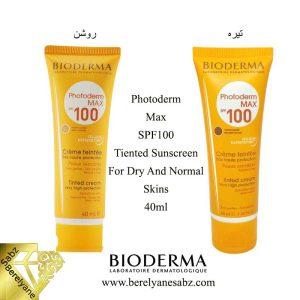 ضد آفتاب فتودرم مكس بیودرما Bioderma Photoderm Max SPF100